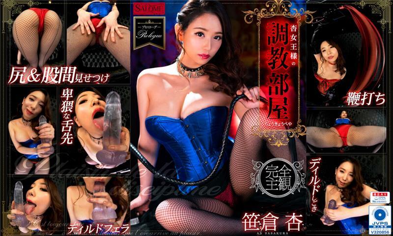 An Sasakura – Queen An's Training Room Japanese Pornstar BDSM Solo